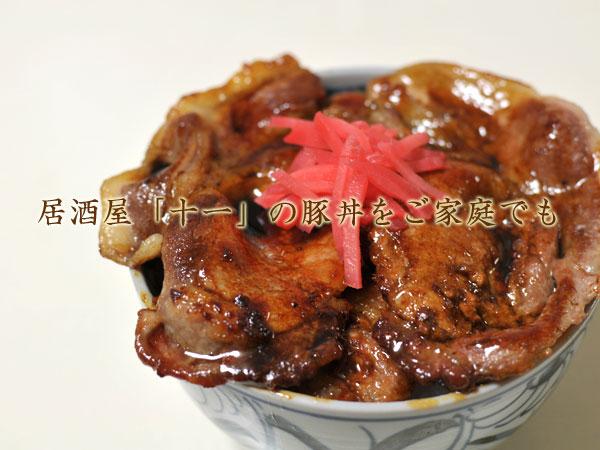 「豚丼」のたれ